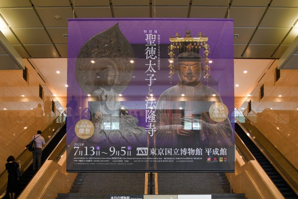 特別展『聖徳太子と法隆寺』