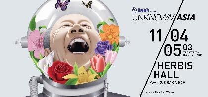 次世代クリエイターが集うアートフェア『UNKNOWN ASIA』が今年も開催に