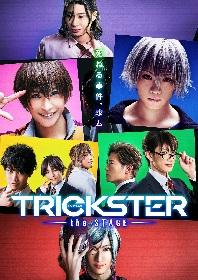 細貝圭、鳥越裕貴、鯨井康介らのビジュアルが公開に 舞台『TRICKSTER~the STAGE~』