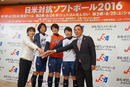 女子ソフトボール・上野由岐子らが登壇 『日米対抗ソフトボール2016』記者会見レポート