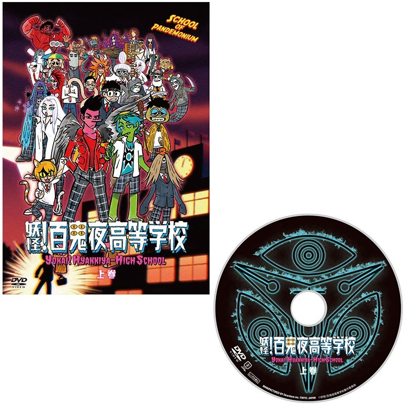 DVD上巻ジャケ写&盤面 (C)妖怪!百鬼夜高等学校製作委員会