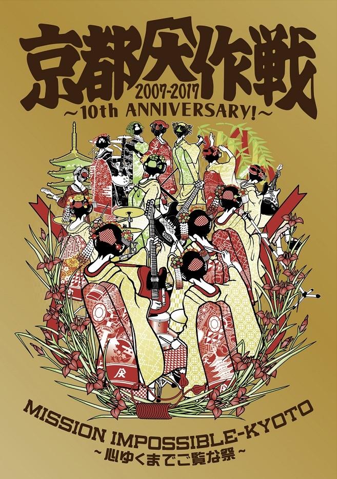 Blu-ray/DVD「京都大作戦2007-2017 10th ANNIVERSARY! 〜心ゆくまでご覧な祭〜」