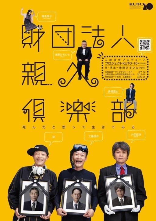 プロジェクトKUTO-10 第17回公演『財団法人親父倶楽部~死んだと思って生きてみる~』公演チラシ。 [宣伝美術]粟根まこと