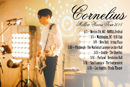 コーネリアス、来年3月に北米ツアー『Mellow Waves Tour 2018』を開催