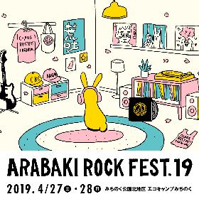 『ARABAKI ROCK FEST.19』ウルフルズ、ホリエアツシ、あいみょん、King Gnuら第4弾出演アーティスト&日割りを発表