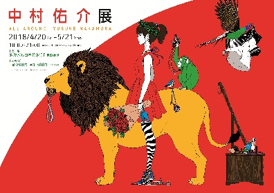 『中村佑介展 ALL AROUND YUSUKE NAKAMURA』が池袋パルコで開催へ 大阪展示ぶんに新作などを追加しブラッシュアップ
