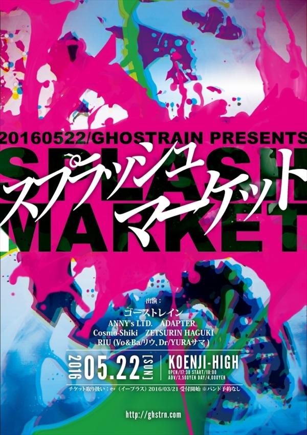 ゴーストレイン / ADAPTAR / ANNY's LTD. / Cosmo-Shiki / RIU / ZETSURIN HAGUKI