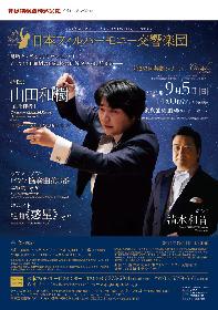 山田和樹(指揮)×清水和音(ピアノ)最強タッグが二度目の共演 日本フィル『第233回芸劇シリーズ』が開催