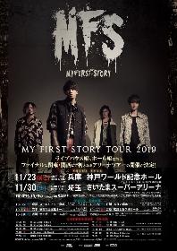 MY FIRST STORY 全国ツアー開催を発表、ファイナルは自身初となる関東・関西でのアリーナ公演
