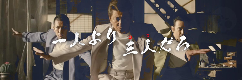 三池崇史監督『三人の復讐者』