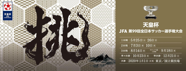 『天皇杯 JFA 第99回全日本サッカー選手権大会』が5月25日(土)に開幕する