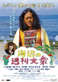 又吉直樹が無人島で妄想 せきしろ『海辺の週刊大衆』映画化