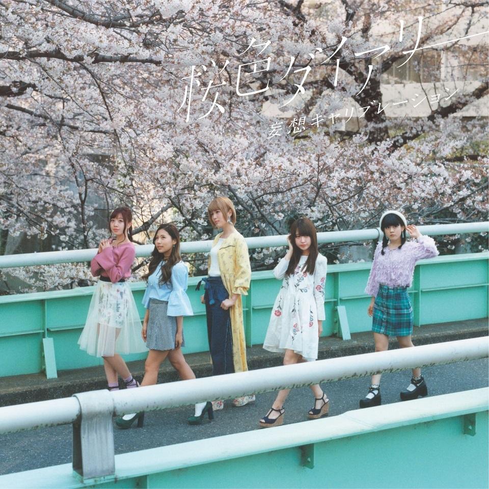 妄想キャリブレーション「桜色ダイアリー」通常盤