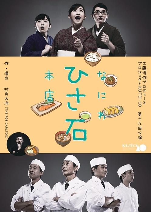プロジェクトKUTO-10『なにわ ひさ石 本店』公演チラシ。 [宣伝美術]粟根まこと(劇団☆新感線)