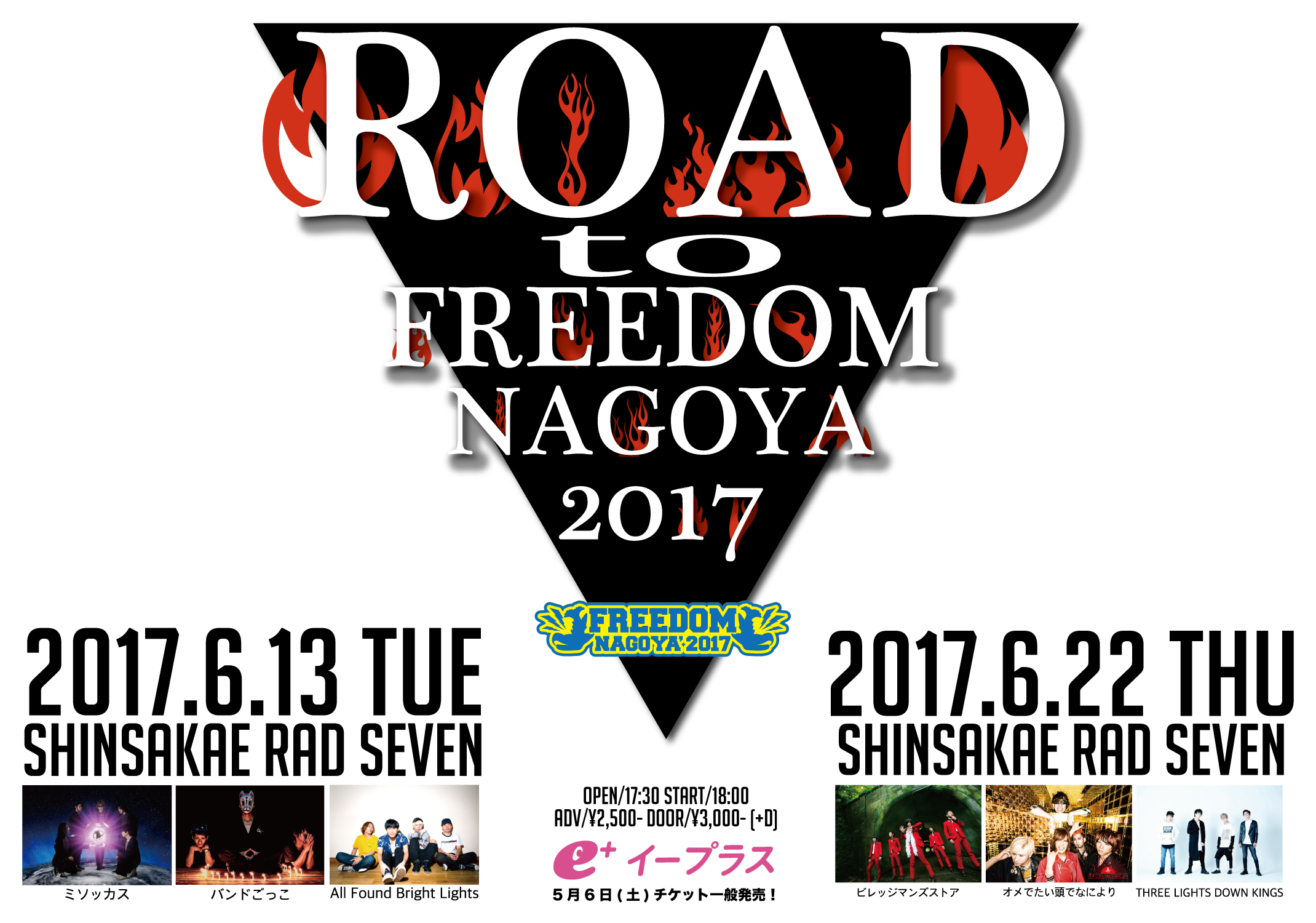 ROAD to FREEDOM2017