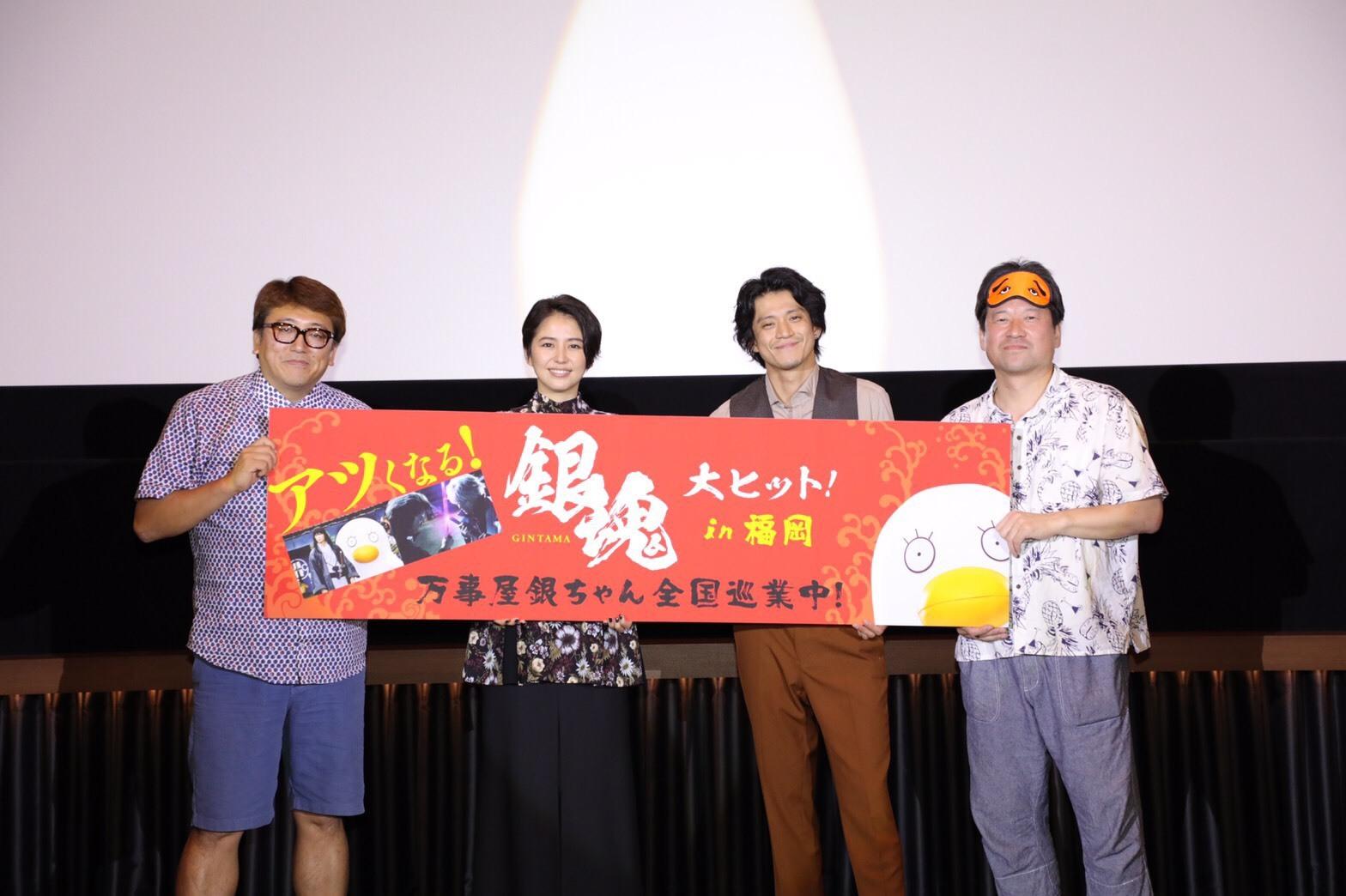 左から、福田雄一監督、長澤まさみ、小栗旬、佐藤二朗 『銀魂』福岡舞台あいさつ