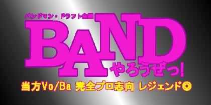 「バンドやろうぜっ!」夢のバンドマンドラフト会議、vol.3はROY(THE BAWDIES)が登場