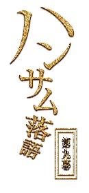 『ハンサム落語 第九幕』演出はなるせゆうせい、脚本は川尻恵太 ほか追加出演者も決定