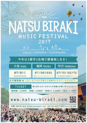 「夏びらき MUSIC FESTIVAL'17」フライヤー