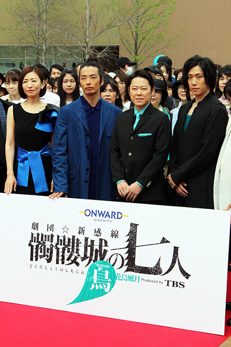 (左から)松雪泰子、森山未來、阿部サダヲ、早乙女太一