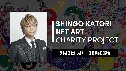 香取慎吾、全額をパラサポに寄付する『NFTアートチャリティプロジェクト』を始動 初のLINE LIVE「NFTってなんだ!?」配信も決定