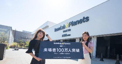 東京・豊洲のミュージアム「チームラボプラネッツ」が、来場者数100万人を突破! 小池百合子都知事からお祝いメッセージも