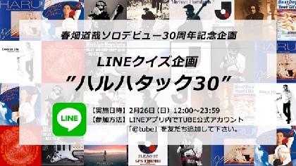 TUBEのギタリスト・春畑道哉がソロデビュー30周年記念日にクイズを実施 全問正解者には特別映像が