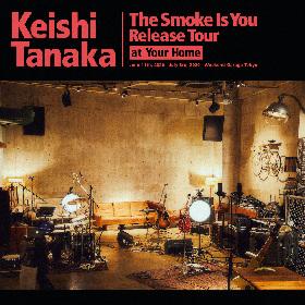 Keishi Tanaka、3ピース編成のビデオアルバムをApple限定リリース決定、リリースを記念したライブ配信も発表
