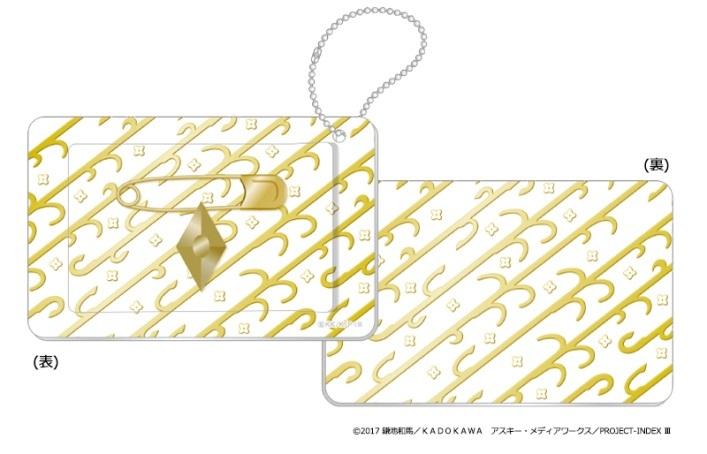 オリジナルスライドカードケース (C)2017 鎌池和馬/KADOKAWA アスキー・メディアワークス/PROJECT-INDEX III