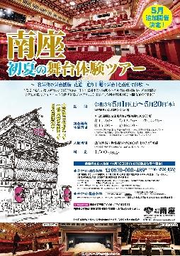 5月に『南座 初夏の舞台体験ツアー』が開催
