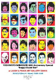 吉本新喜劇60周年記念、アーティスト・buggyとよしもと芸人がコラボした展覧会『buggy×Super Star展』