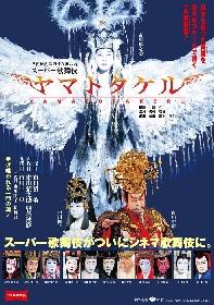 月イチ歌舞伎に『スーパー歌舞伎ヤマトタケル』が登場 市川團子のトークイベント付き上映の開催が決定