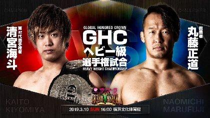 GHC4大選手権試合開催! メインは若きGHC王者・清宮海斗vsNOAHの象徴・丸藤正道