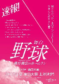 西田大輔が作・演出する新作舞台の上演が決定 戦時中の野球少年らの日々を綴るオリジナルストーリー