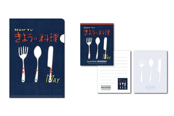 きょうの料理セット(A5クリアファイル/メモ帳):858円(税込)