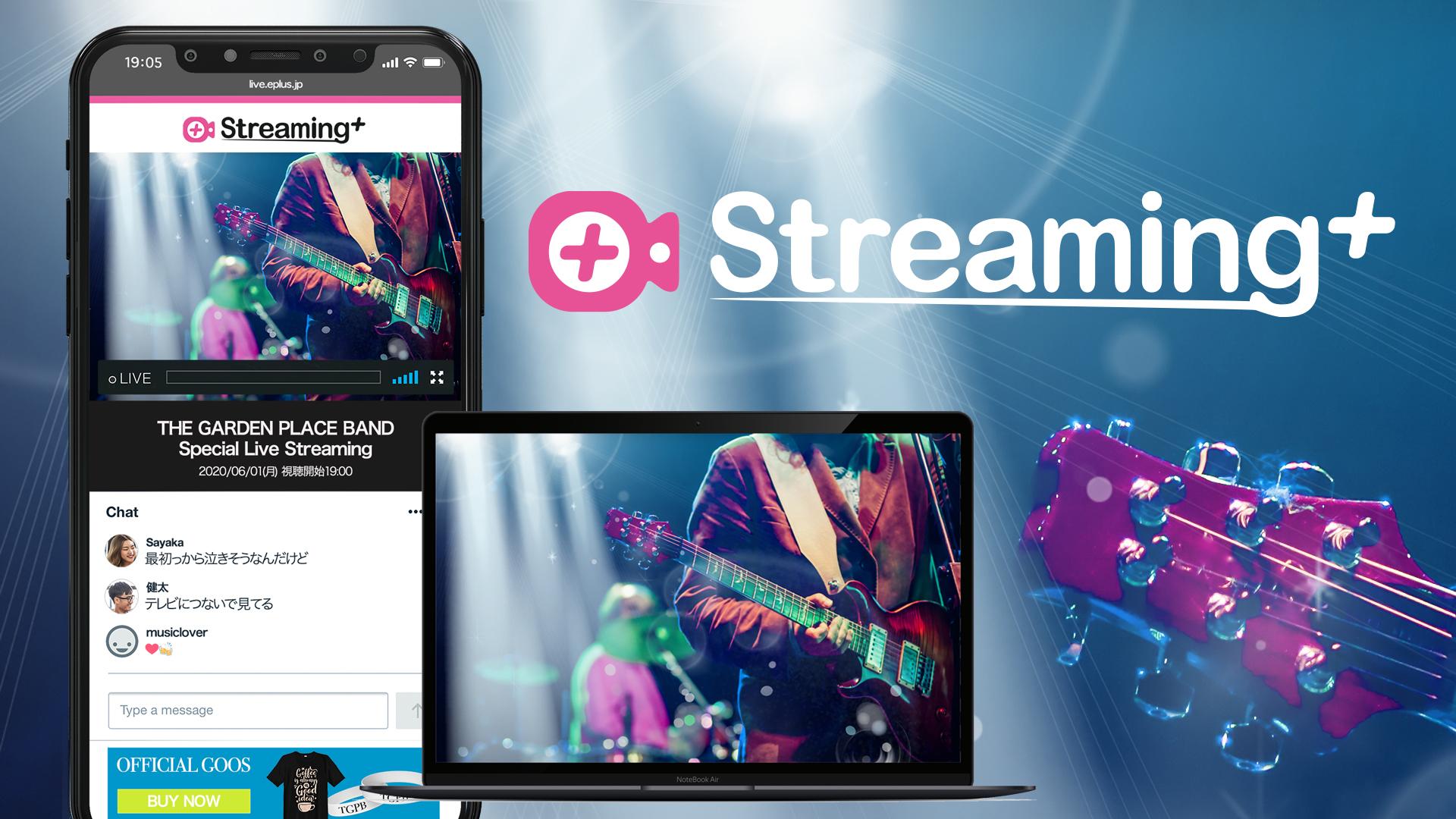 ライブ・ストリーミング・サービス「Streaming+」イメージ
