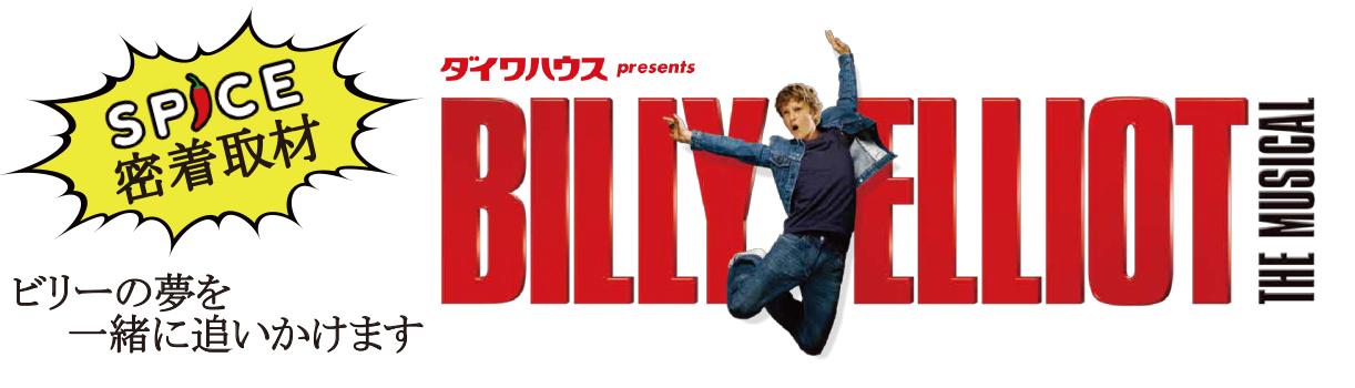 SPICEの『ビリー・エリオット~リトル・ダンサー~』に密着!の記事の一覧です