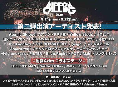 オンラインサーキットフェス『NIPPON CALLING 2020』感覚ピエロ、POTら第二弾出演者22組&コラボステージを発表