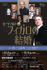ノット&東響「ダ・ポンテ三部作」が《フィガロの結婚》でフィナーレ~コンサート形式のオペラに新たな可能性を開拓(寄稿:音楽評論家 加藤浩子)
