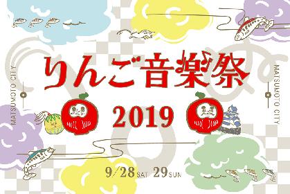 『りんご音楽祭 2019』第6弾出演者&フリーライブの開催を発表