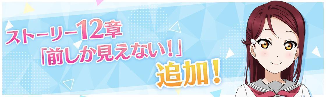 『ラブライブ!スクールアイドルフェスティバル ALL STARS』ストーリー12章追加 (C)2013 プロジェクトラブライブ! (C)2017 プロジェクトラブライブ!サンシャイン!! (C)プロジェクトラブライブ!虹ヶ咲学園スクールアイドル同好会 (C)KLabGames (C)SUNRISE (C)bushiroad