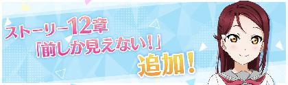 『ラブライブ!スクールアイドルフェスティバル ALL STARS』ストーリー12章追加&Aqoursのスクスタコラボ楽曲追加