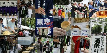 東京生まれのお酒と厳選された日本各地の美酒がたっぷり楽しめる『第7回 武蔵の國の酒祭り』