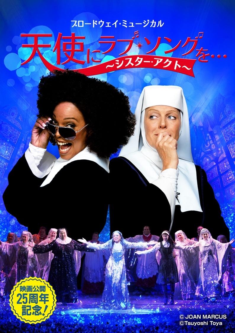 ブロードウェイ・ミュージカル『天使にラブ・ソングを…(シスター・アクト)』