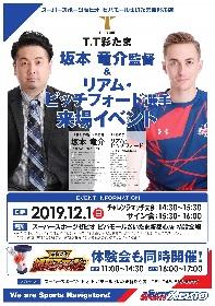 Tリーグ「T.T彩たま」が監督&選手との触れ合いイベント! ホーム試合は12/4・5