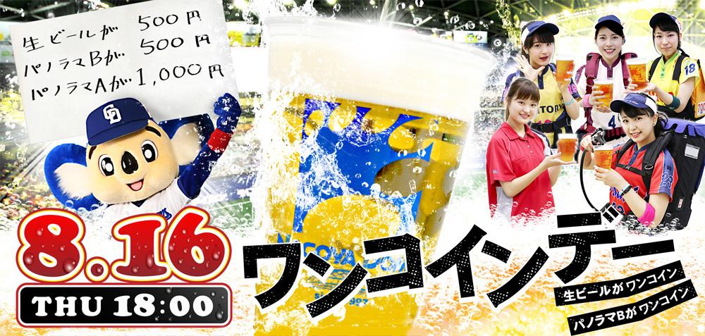ワンコイン(500円)で試合もビールも楽しめる