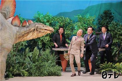 世界初の実物大二足歩行恐竜が『世界一受けたい授業』で大暴れ! 芦田愛菜とともに出演へ