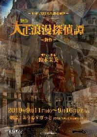 土井一海が舞台『大正浪漫探偵譚-新作-』に出演決定 山本芳樹、永田聖一朗、鐘ヶ江洸の役名発表も