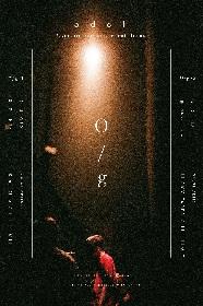 odol、自主企画ライブシリーズ『O/g』開催決定 ゲストはKing Gnu、LILI LIMIT、LUCKY TAPES