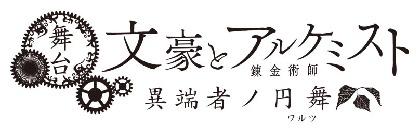 久保田秀敏『文豪とアルケミスト』で演じる芥川龍之介のソロビジュアルが解禁 大阪追加公演も決定